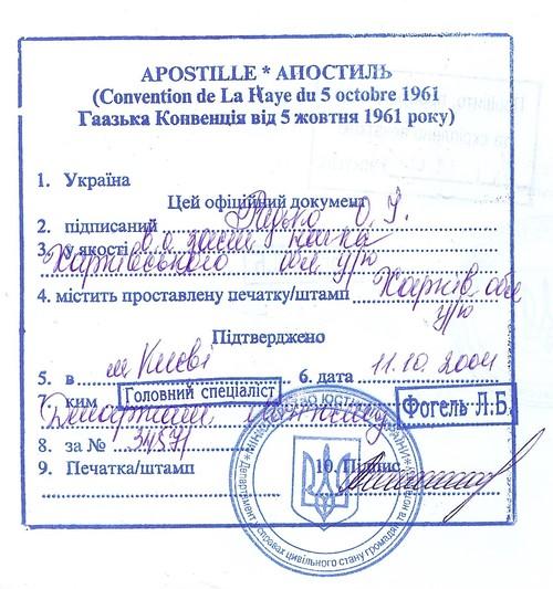 Traductor Oficial Ucraniano Apostilla Para Documentos Oficiales