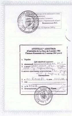 Traductor oficial ucraniano legalizacion convalidacion for Ministerio del interior legalizaciones